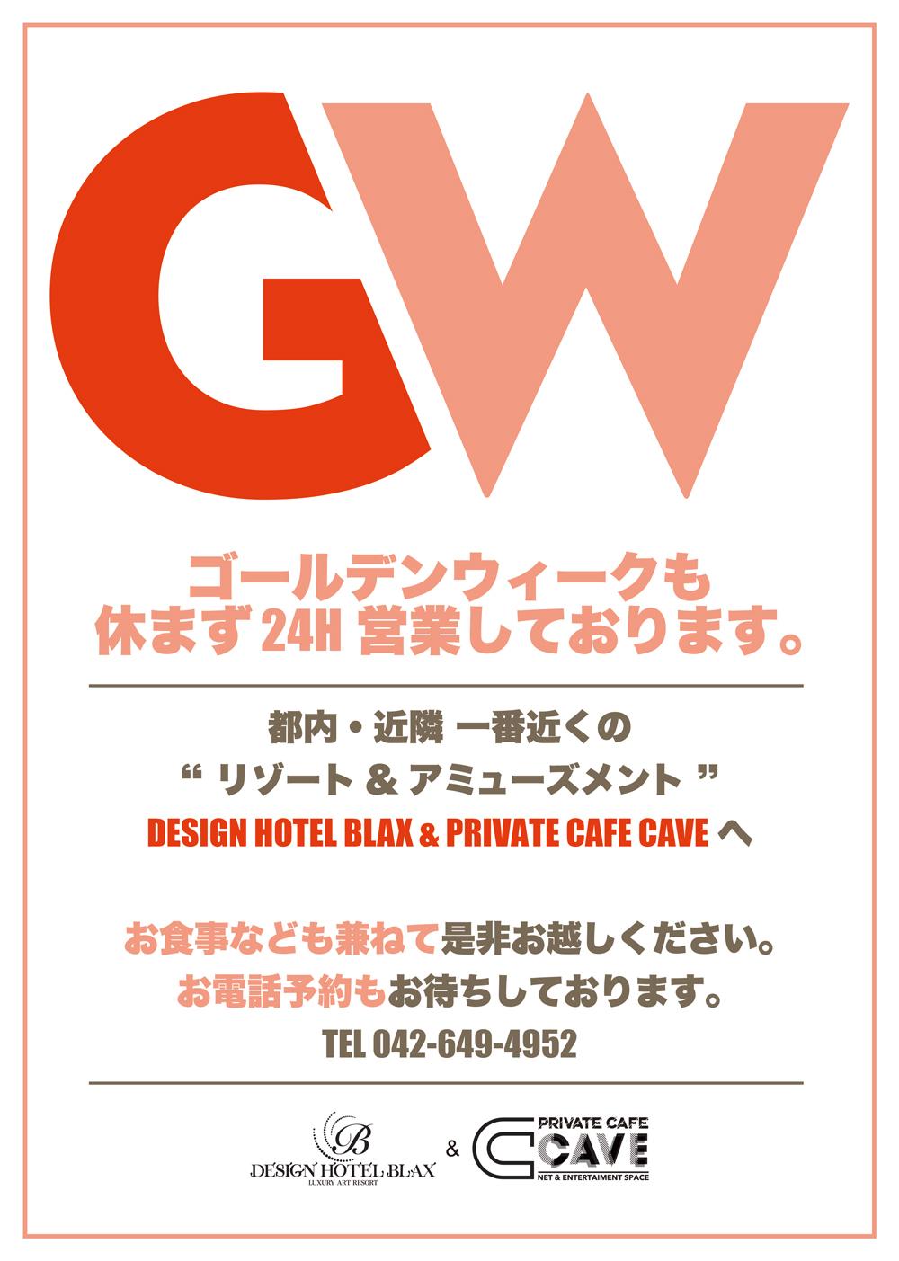 GWも通常営業を行います。