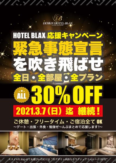 【緊急イベント期間延長】室料30%OFF