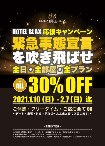 【緊急イベント】室料30%OFF