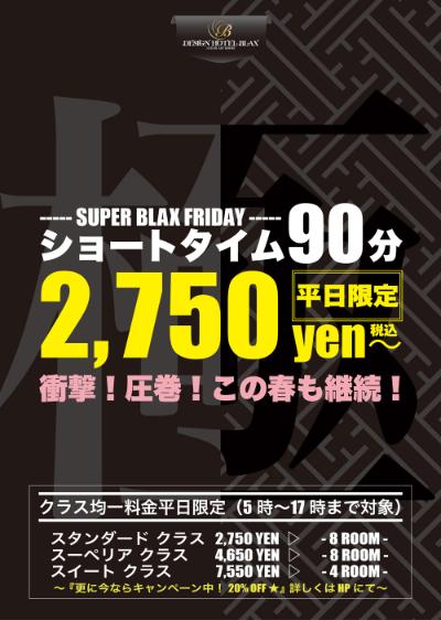 【極90分】90分利用が2750円(税込)からご利用可能!!