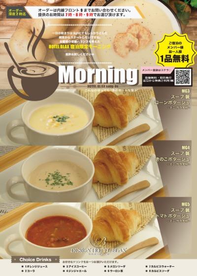 朝食リニューアルしました!!