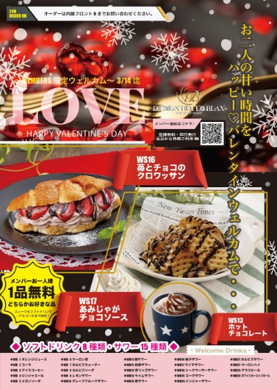 1/17よりバレンタインウェルカムメニューStart!!