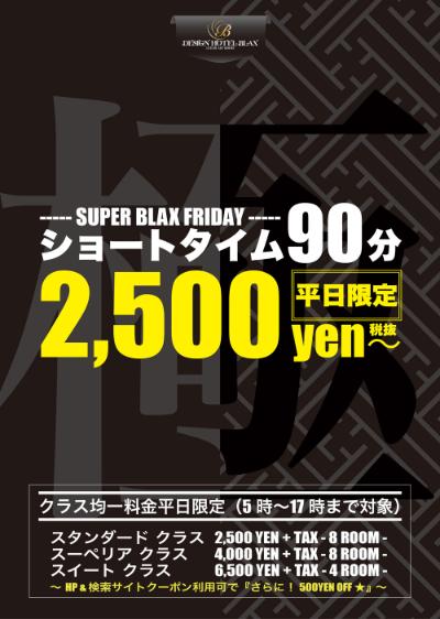 【極90分】90分利用が2500円からご利用可能!!