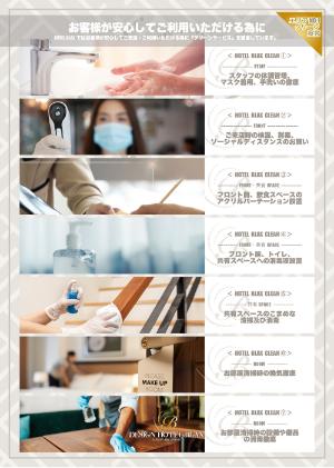 HOTEL BLAXにおける新型コロナウィルス対策について